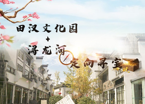 田汉故居+浔龙河定向寻宝活动