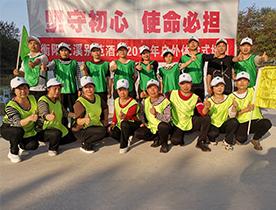 衡阳市天溪别苑酒店有限责任公司2019年户外体验式培训