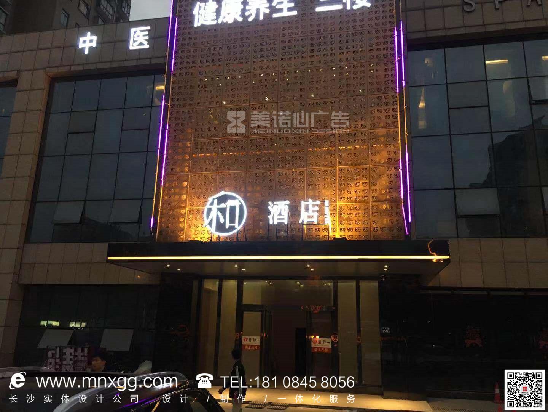 和酒店——酒店廣告招牌制作