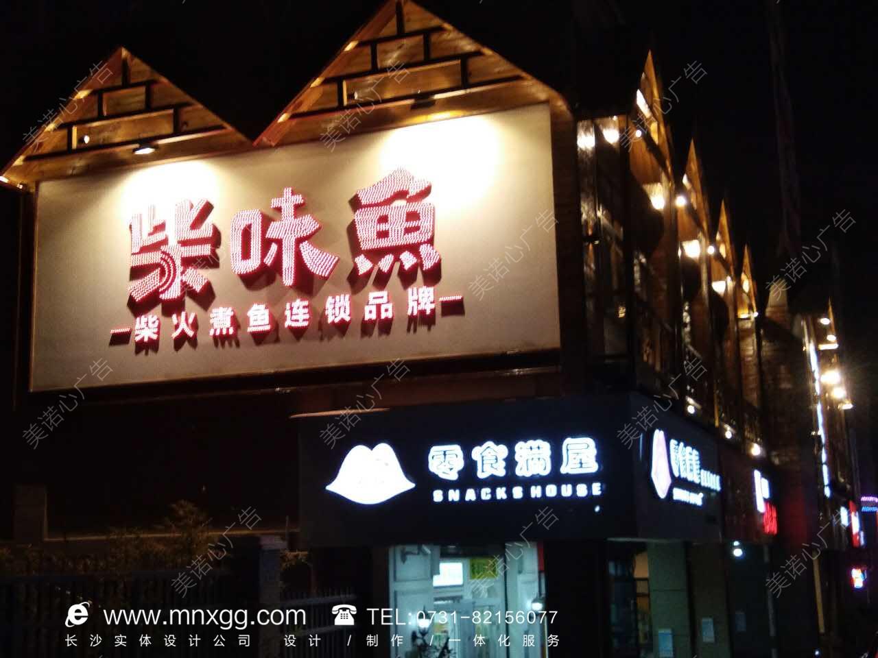 如何才能做出一个好的餐厅招牌?