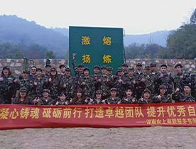 湖南向上商旅服务有限公司军事化拓展
