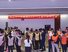株洲珠江农商银行2019年客户经理培训