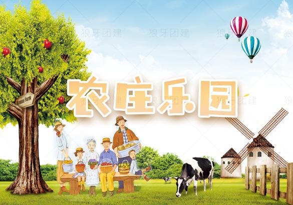 農莊樂園家庭日