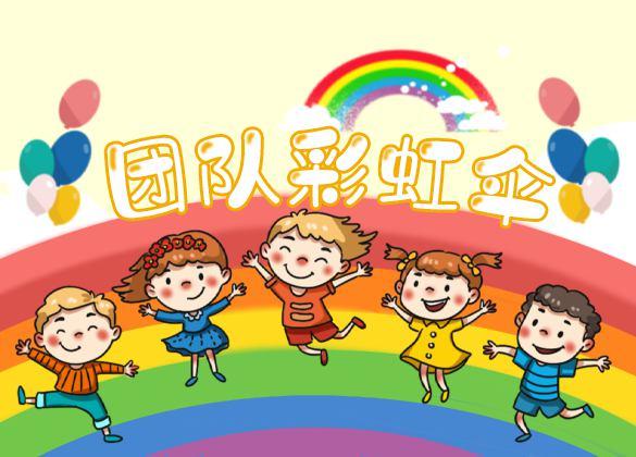 團隊彩虹傘
