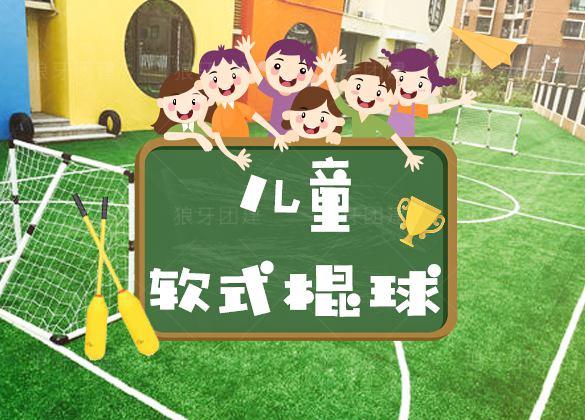 兒童軟式棍球比賽