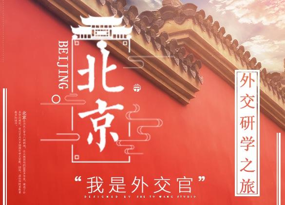 """北京""""I  AM 外交官""""研学旅行"""