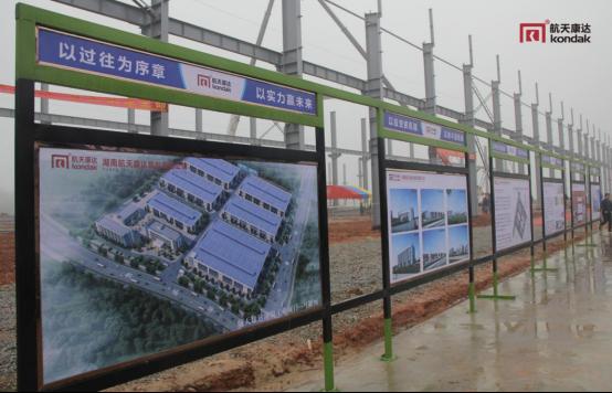 航天康達湘陰工業園