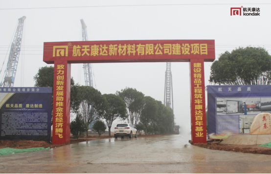 睿之誠康達湘陰工業園