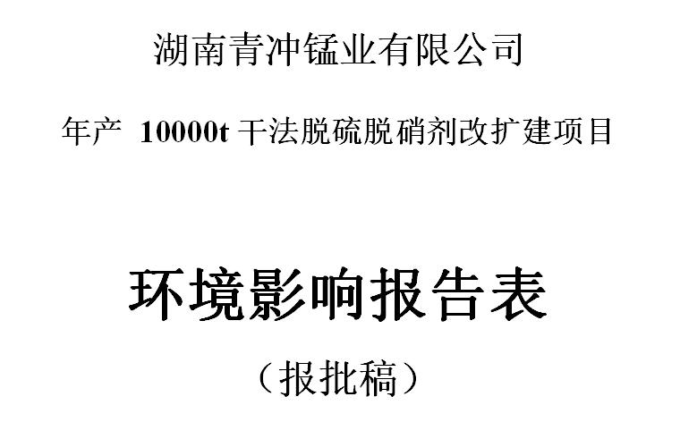 湖南青冲锰业有限公司年产10000t干法脱硫万博manbext手机官网改扩建项目环境影响报告表环评公示
