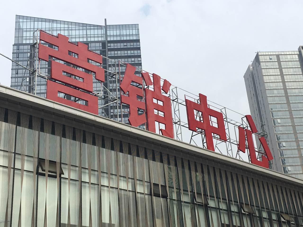 楼顶大字招牌如何确定字体尺寸?