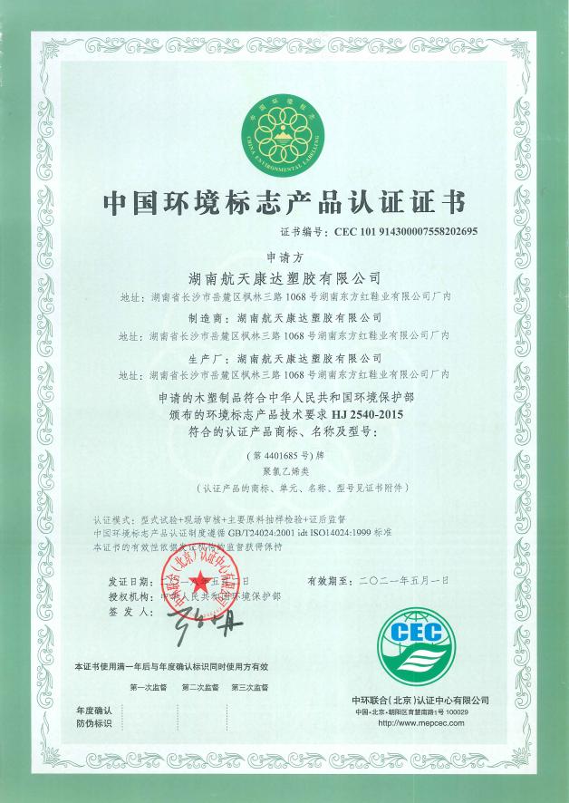 十環認證證書-木塑制品 2018-2021 (1)