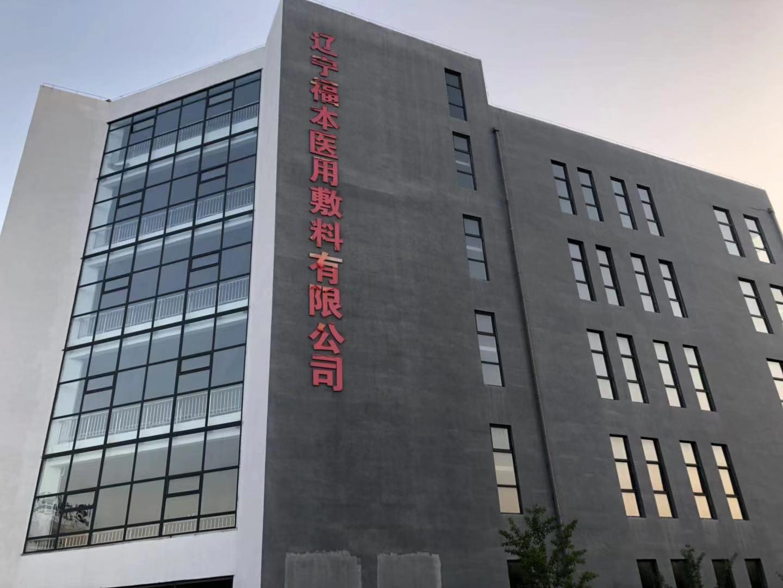 遼寧福本醫用衛生材料有限公司