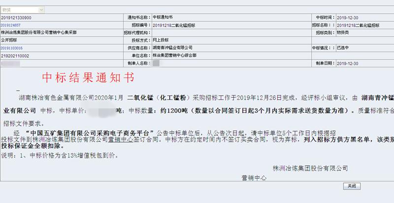 2020开门红,青冲锰业中标株冶新万博登录手机版粉1200吨