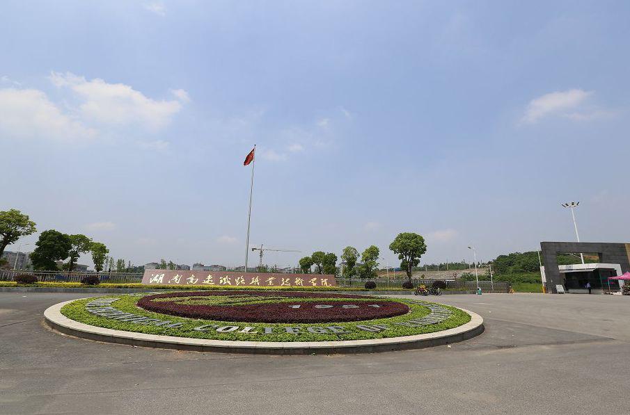 湖南高速铁路职业技术学校