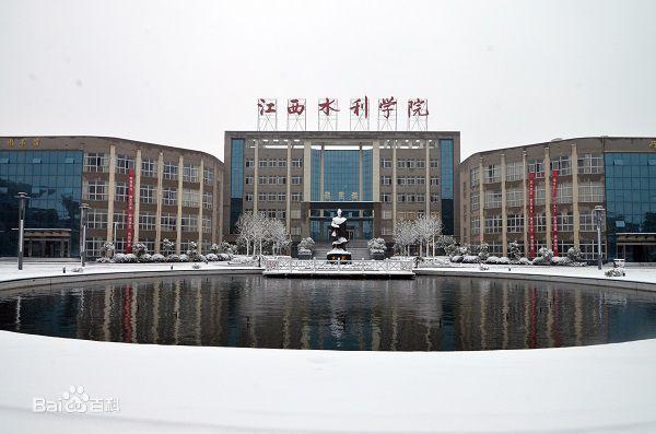 江西水利职业技术学院