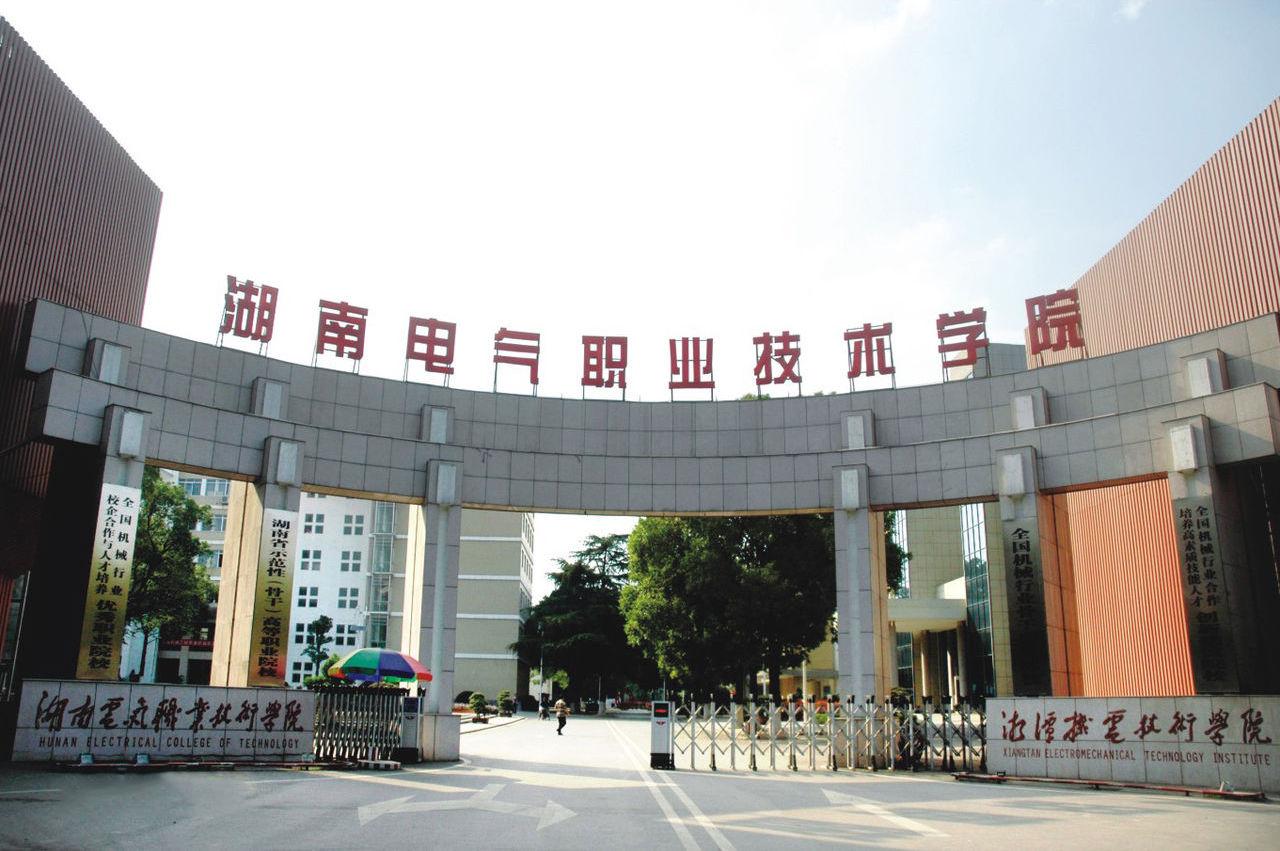 湖南电气职业技术学校