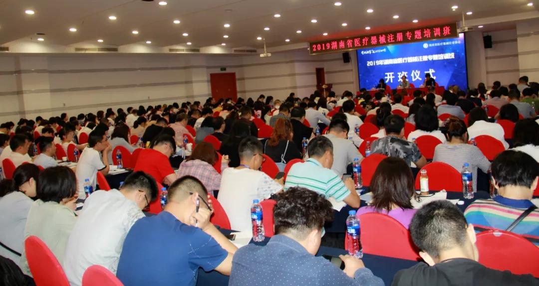 省医械协会举办亚博体育网页版登陆注册专题培训班