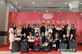湖南教育电视台春晚化妆造型指定单位