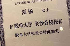 夏杨老师被聘为脱单大学长沙分校校长