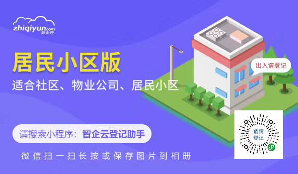 居民小区版微信扫码登记小kok手机app