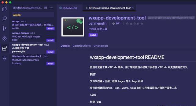 小程序开发,官方开发者工具才是最难用的工具,建议开源!