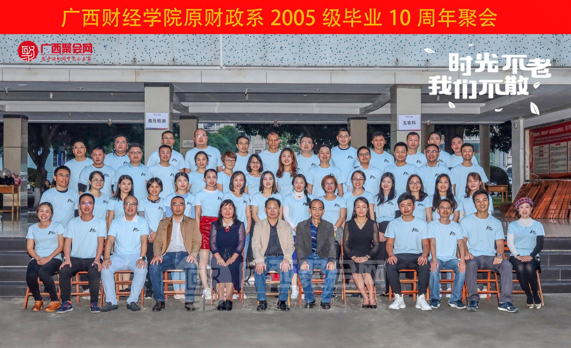 广西财经学院05级十周年聚会