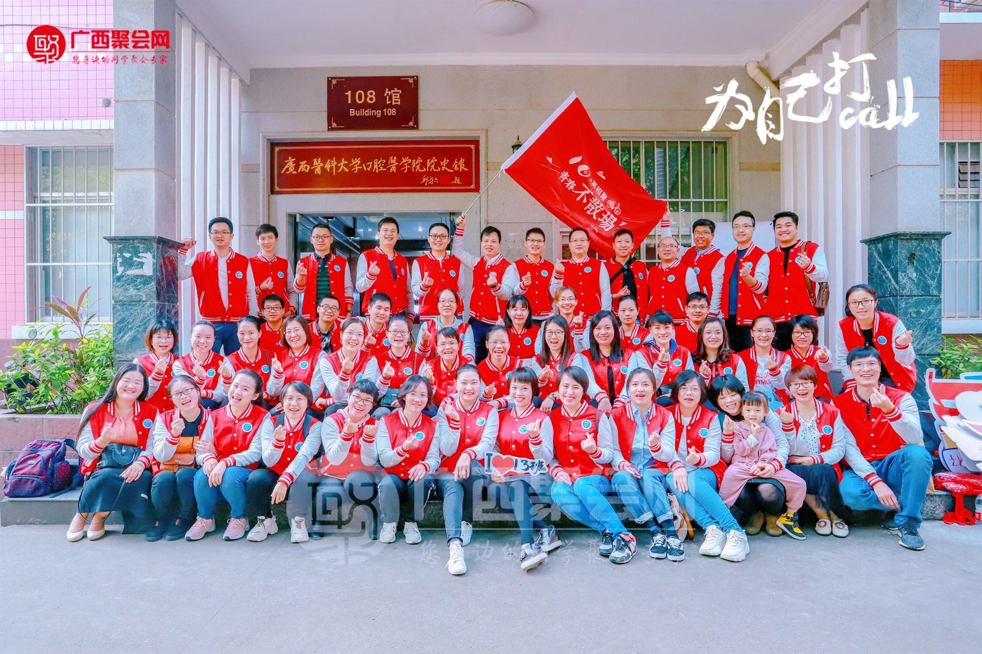 广西医科大学04级口腔13班毕业10周年