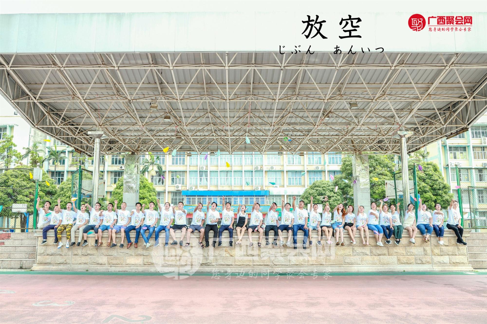 广西中医药大学2004级中医学本科毕业十周年聚会
