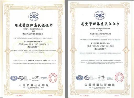 质量管理体系ISO 9001:2015和环境管理体系ISO14001:2015