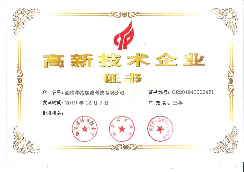喜讯:湖南华冶微波科技通过2019年国家高新技术企业认定