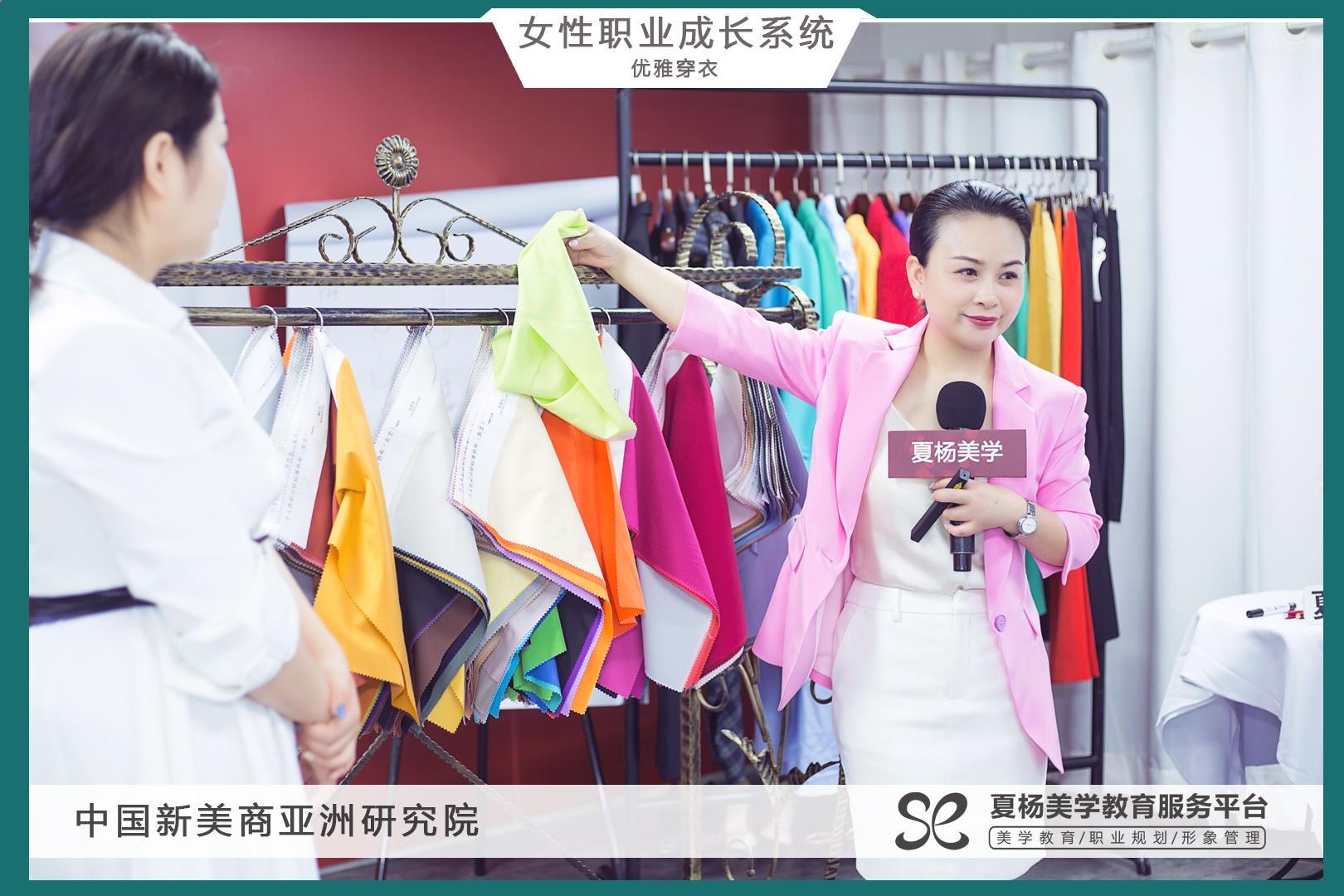夏杨美学教育-优雅穿衣课程回顾