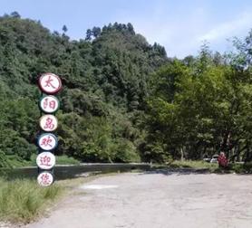 湘西太阳岛基地