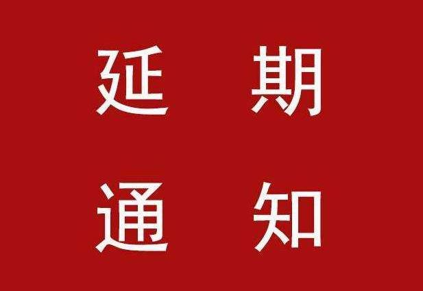 2020北京建博会将延期至2021年3月举办