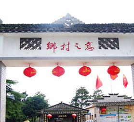岳阳乡村之恋基地