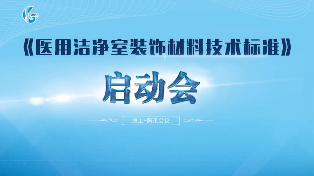 《醫用潔淨室裝飾材料技術標准》啓動大會成功召開