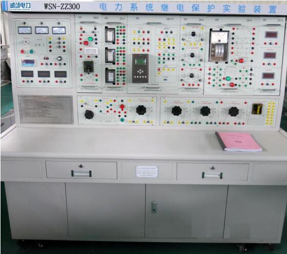 WSN-ZZ300型电力自动化及继电保护综合实验台