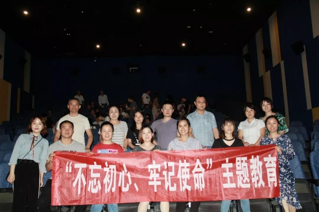 觀紅色電影,憶崢嶸歲月--慶祝新中國成立70周年主題觀影活動