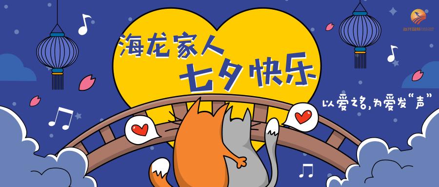 七夕快乐 | 以爱之名,将浪漫唱给你听
