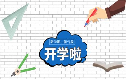 开学啦!益阳万源明达学校小学部《开学通知》