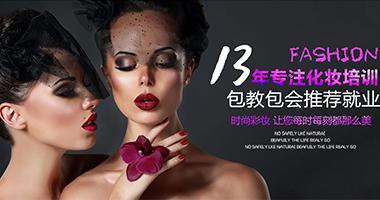湖南杨柳化妆形象设计艺术学校