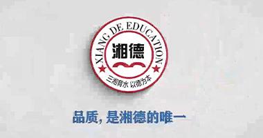 湖南省湘德职业培训学校