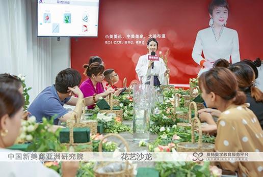 夏杨美学教育开展花艺沙龙喜迎第36个教师节