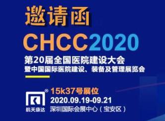 航天康達邀您相約-CHCC第21屆全國醫院建設大會醫建展