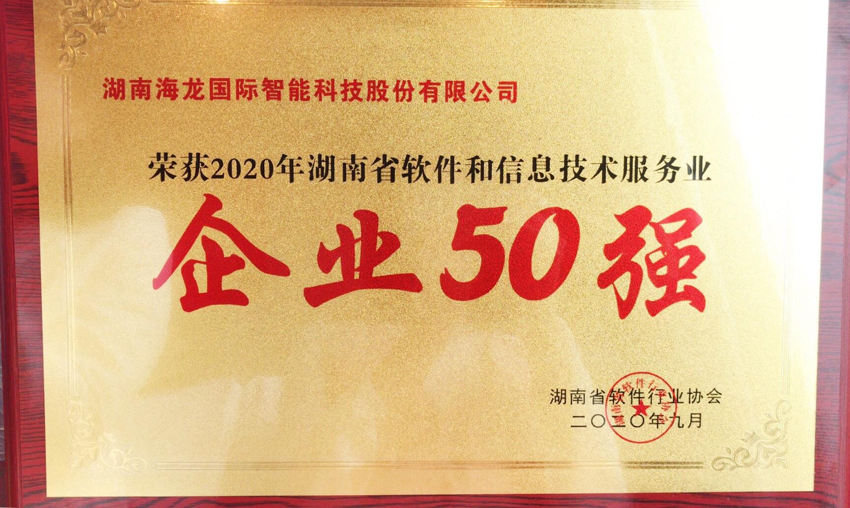 喜报|我司荣获湖南省软件和信息技术服务业50强企业