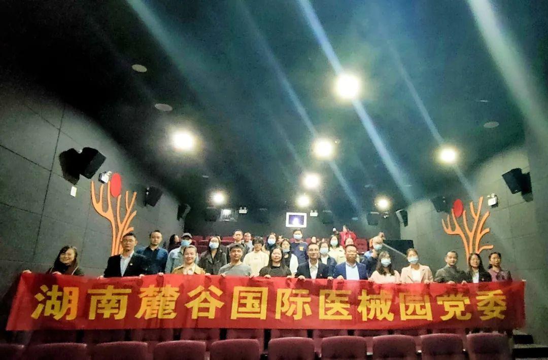 園區黨委組織黨員集體觀看電影《我和我的家鄉》