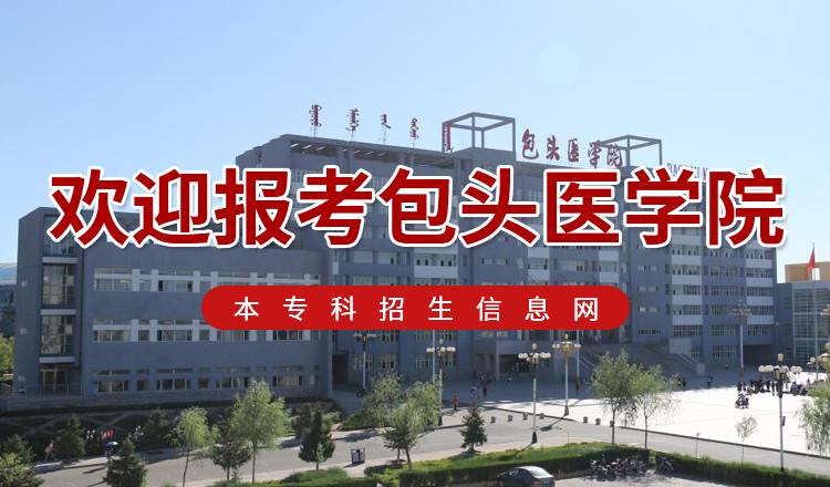 內蒙古科技大學包頭醫學院