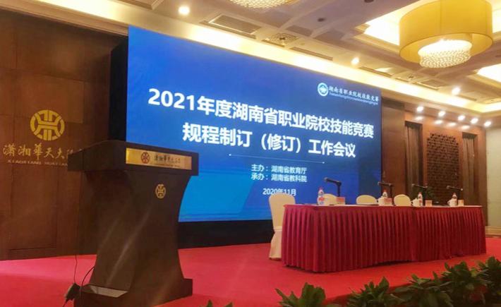 夏杨美学教师参加2021湖南省职业院校技能竞赛规程制定(修改)工作会议
