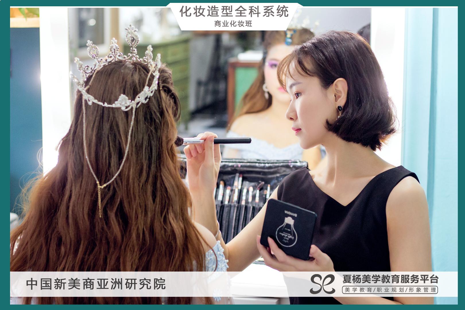 如何才能快速的成为一名化妆师
