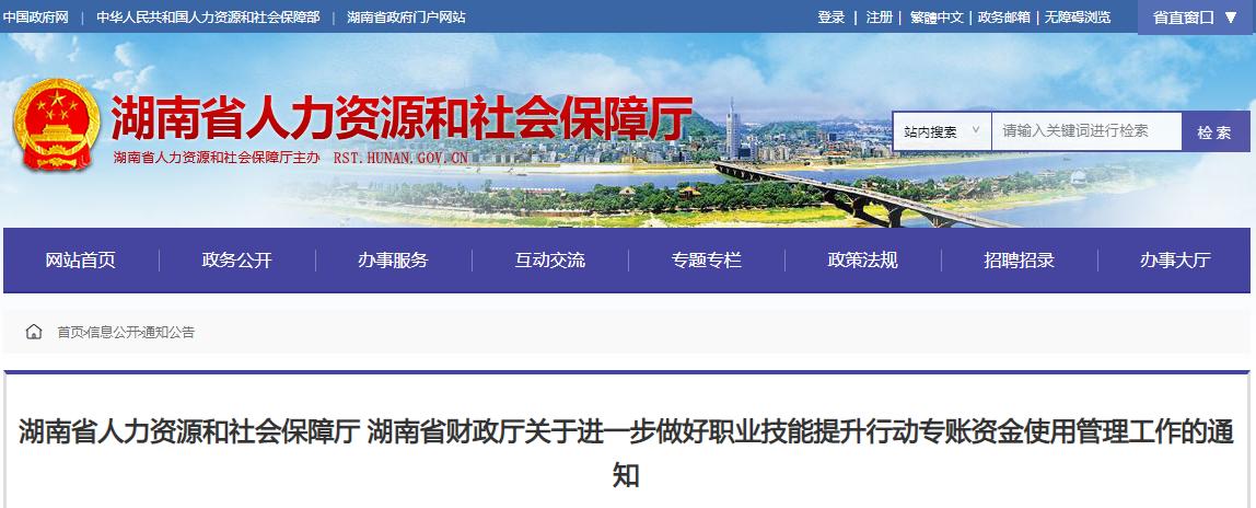 湖南省人力資源和社會保障廳 湖南省財政廳關于進一步做好職業技能提升行動專賬資金使用管理工作的通知