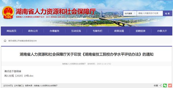 湖南省人力資源和社會保障廳關于印發《湖南省技工院校辦學水平評估辦法》的通知